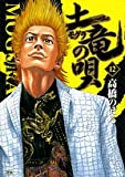 土竜(モグラ)の唄 12 (ヤングサンデーコミックス)