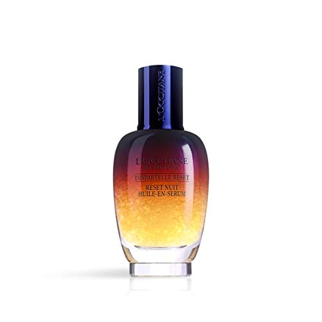 ロクシタン(L'OCCITANE) イモーテル オーバーナイトリセットセラム 50ml(美容液)
