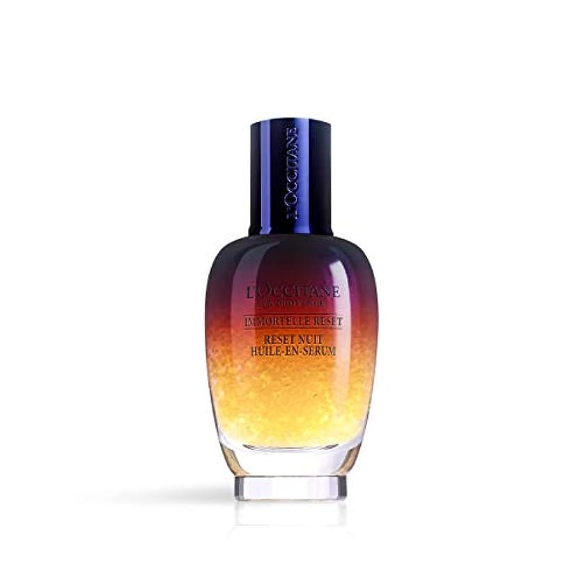 九ポーターサイトロクシタン(L'OCCITANE) イモーテル オーバーナイトリセットセラム 50ml(美容液)