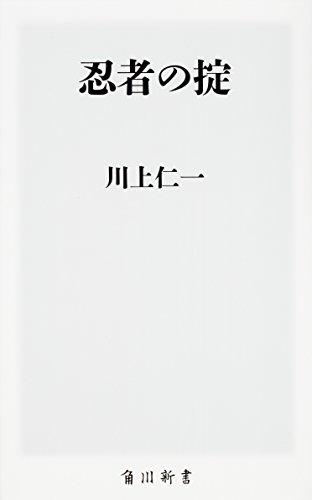 忍者の掟 (角川新書)