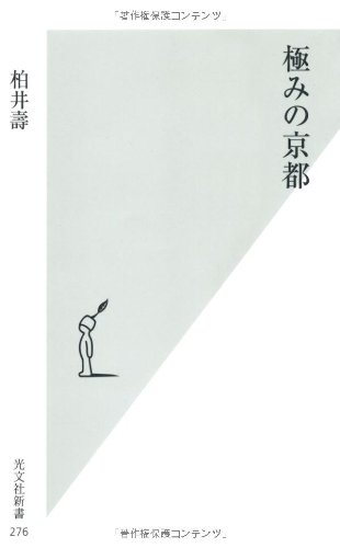 極みの京都 (光文社新書)の詳細を見る