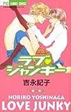 ラブ・ジャンキー  / 吉永 記子 のシリーズ情報を見る