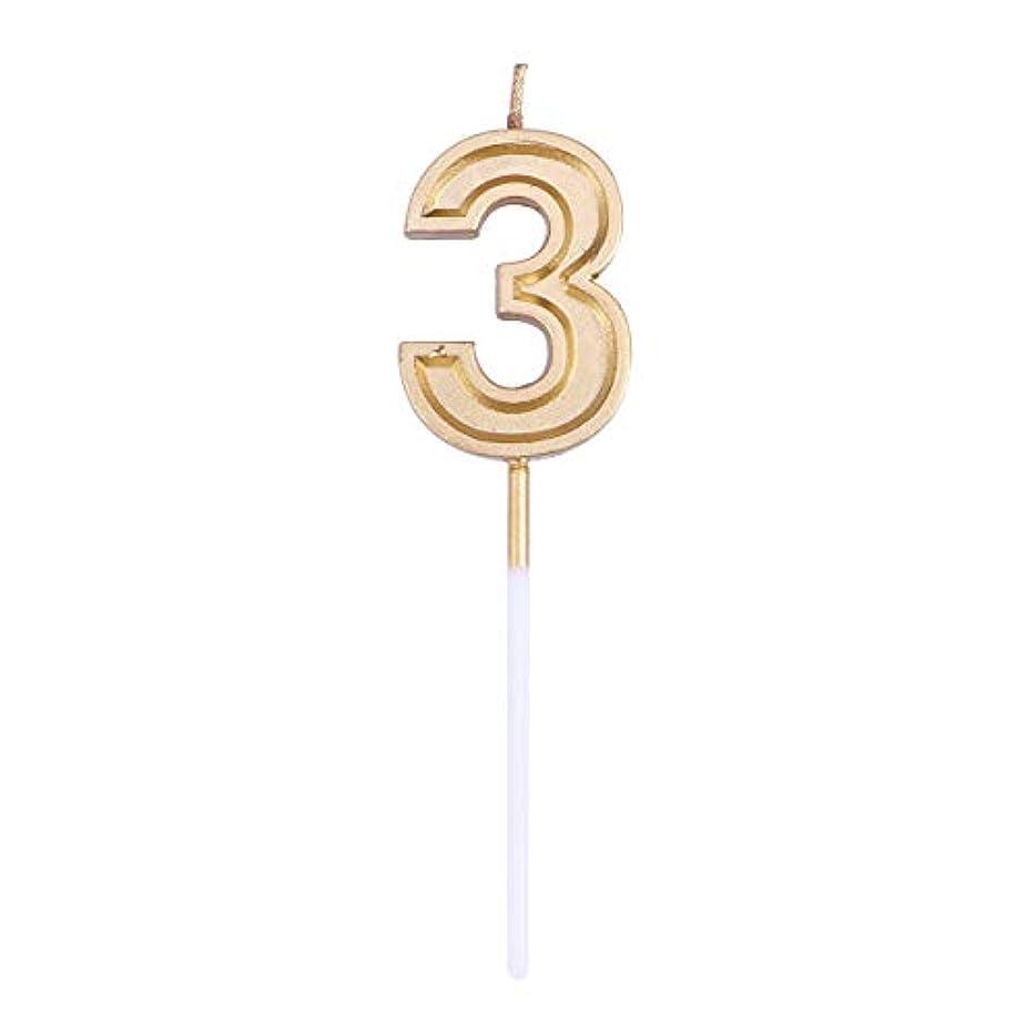 Toyvian ゴールドラメ誕生日おめでとう数字キャンドル番号キャンドルケーキトッパー装飾用大人キッズパーティー(番号3)