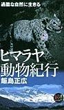 ヒマラヤ動物紀行過酷な自然に生きる (<VHS>)