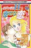 とびっきりHで幸せな恋 2 (白泉社レディースコミックス)