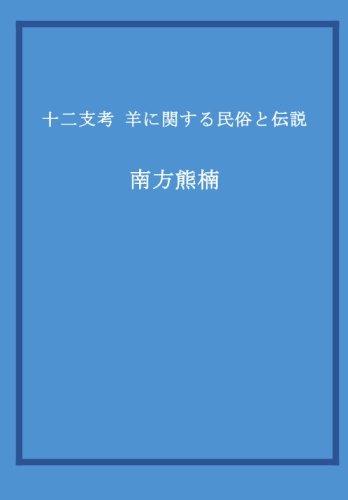 [画像:十二支考 羊に関する民俗と伝説]