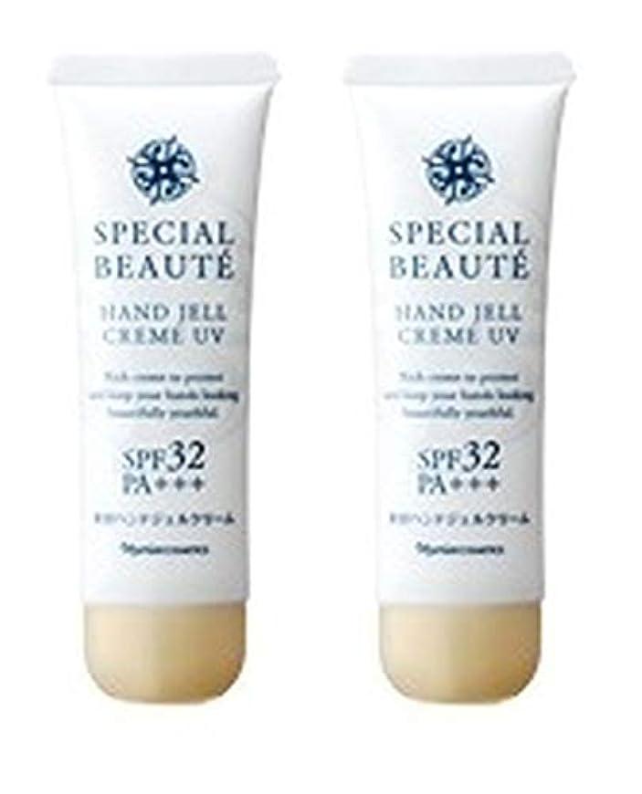 ナリス スペシャルボーテ 薬用ホワイト ハンドジェルクリーム UV 50g 2個セット