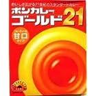 大塚食品 ボンカレーゴールド21 甘口 180g×30個【レトルト食品】