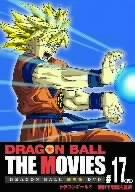 DRAGON BALL THE MOVIES #17 ドラゴンボール 摩訶不思議大冒険 [DVD]