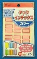 カラフルに!★タック インデックス 【6色】★(72片入り)
