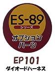 サーキットデザイン エンジンスターター用 ダイオードハーネス EP101