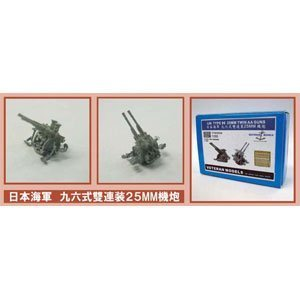 1/350 ベテランモデルズ No.04 日本海軍 96式25mm 連装機銃セット