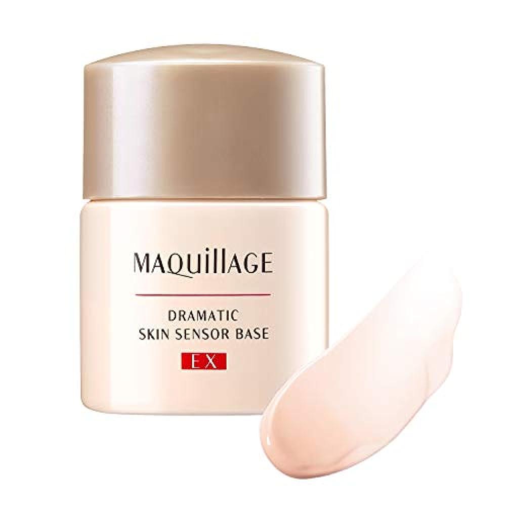 委員長魅惑的な前提条件MAQUILLAGE(マキアージュ) ドラマティックスキンセンサーベース EX (お試しサイズ) 化粧下地 8mL
