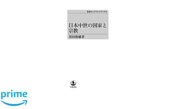 日本中世の国家と宗教 (岩波オン...