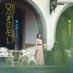 別れの匂い (MEG-CD)