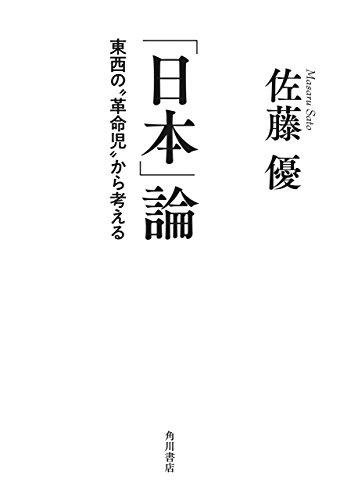 """[画像:「日本」論 東西の""""革命児""""から考える (角川書店単行本)]"""