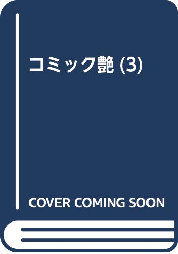 コミック艶 vol.3―お色気時代劇専門マガジン (パーフェクト・メモワール)