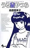 うる星やつら 17 (少年サンデーコミックス)