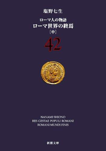 ローマ人の物語〈42〉ローマ世界の終焉〈中〉 (新潮文庫)の詳細を見る