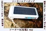 エコ ソーラー充電式 エアーポンプ 太陽光発電 池、水槽用スマホ 充電LED 釣り フィッシング