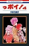 っポイ! (4) (花とゆめCOMICS)