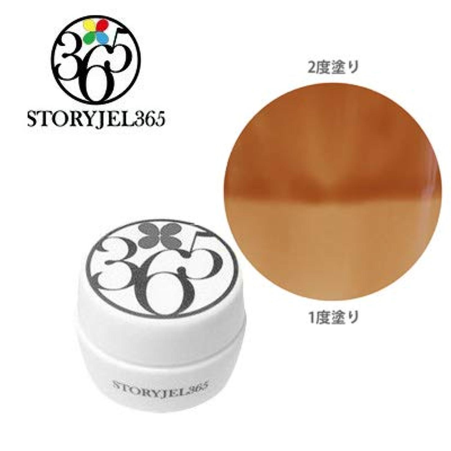 かすれた知覚個人STORY JEL365 カラージェル SJS-170S ブラックコーヒー