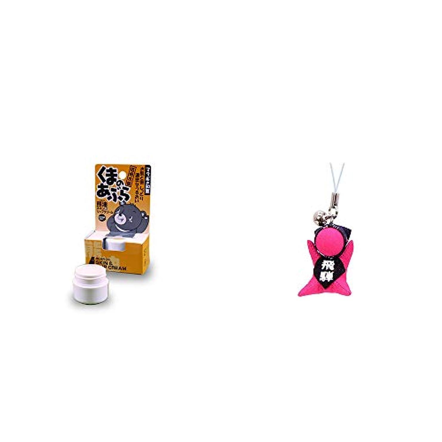 西放射能欺く[2点セット] 信州木曽 くまのあぶら 熊油スキン&リップクリーム(9g)?さるぼぼ幸福ストラップ 【ピンク】 / 風水カラー全9種類 縁結び?恋愛(出会い) お守り//