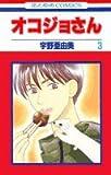 オコジョさん (3) (花とゆめCOMICS)
