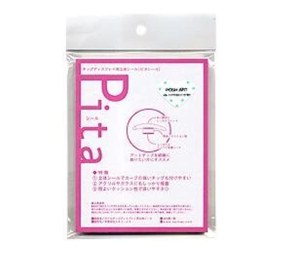 赤字午後鎮痛剤POSH ARTピタシール 200個入/1シート
