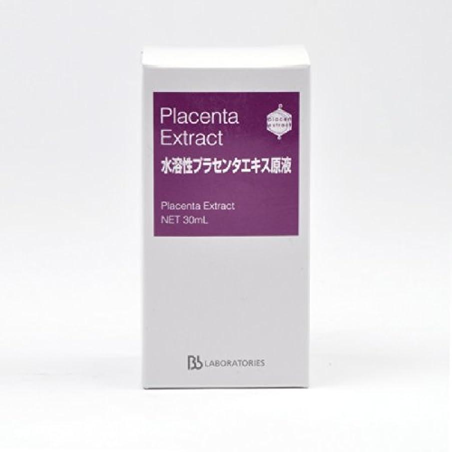 代替案要求する社会科Bbラボラトリーズ 水溶性プラセンタエキス原液 (30ml)