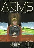 Arms 10 (少年サンデーコミックスワイド版)