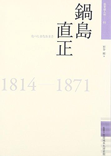 鍋島直正 (佐賀偉人伝)