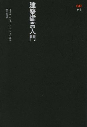 建築鑑賞入門 (SD選書 149)...