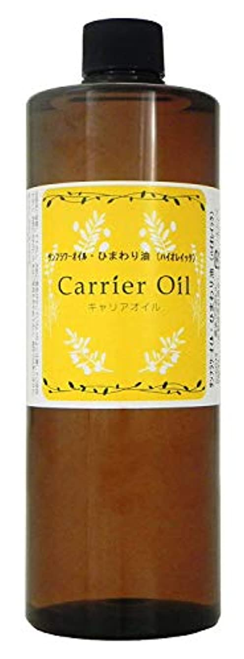 ブラウズ素晴らしい良い多くの欠陥サンフラワーオイル ひまわり油 (ハイオレイック) キャリアオイル 500ml 遮光プラボトル