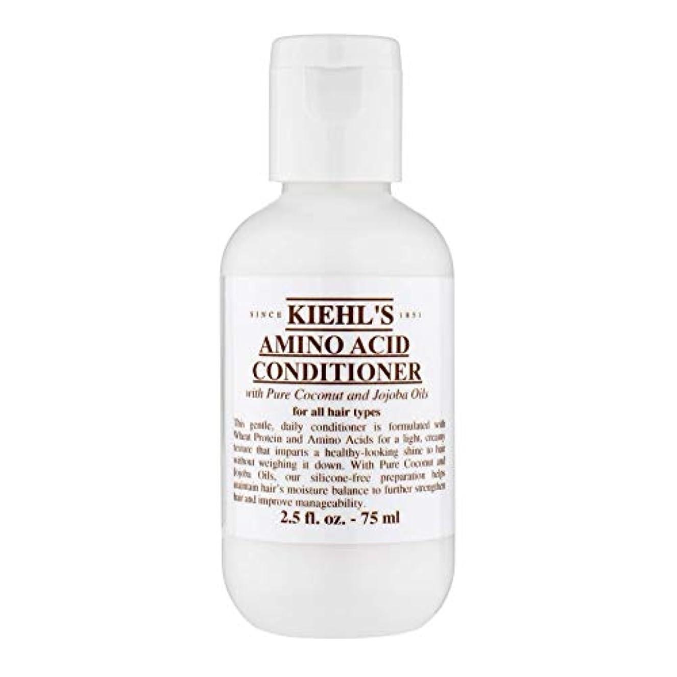 扱うシャイゾーン[Kiehl's ] キールズアミノ酸コンディショナー75ミリリットル - Kiehl's Amino Acid Conditioner 75ml [並行輸入品]