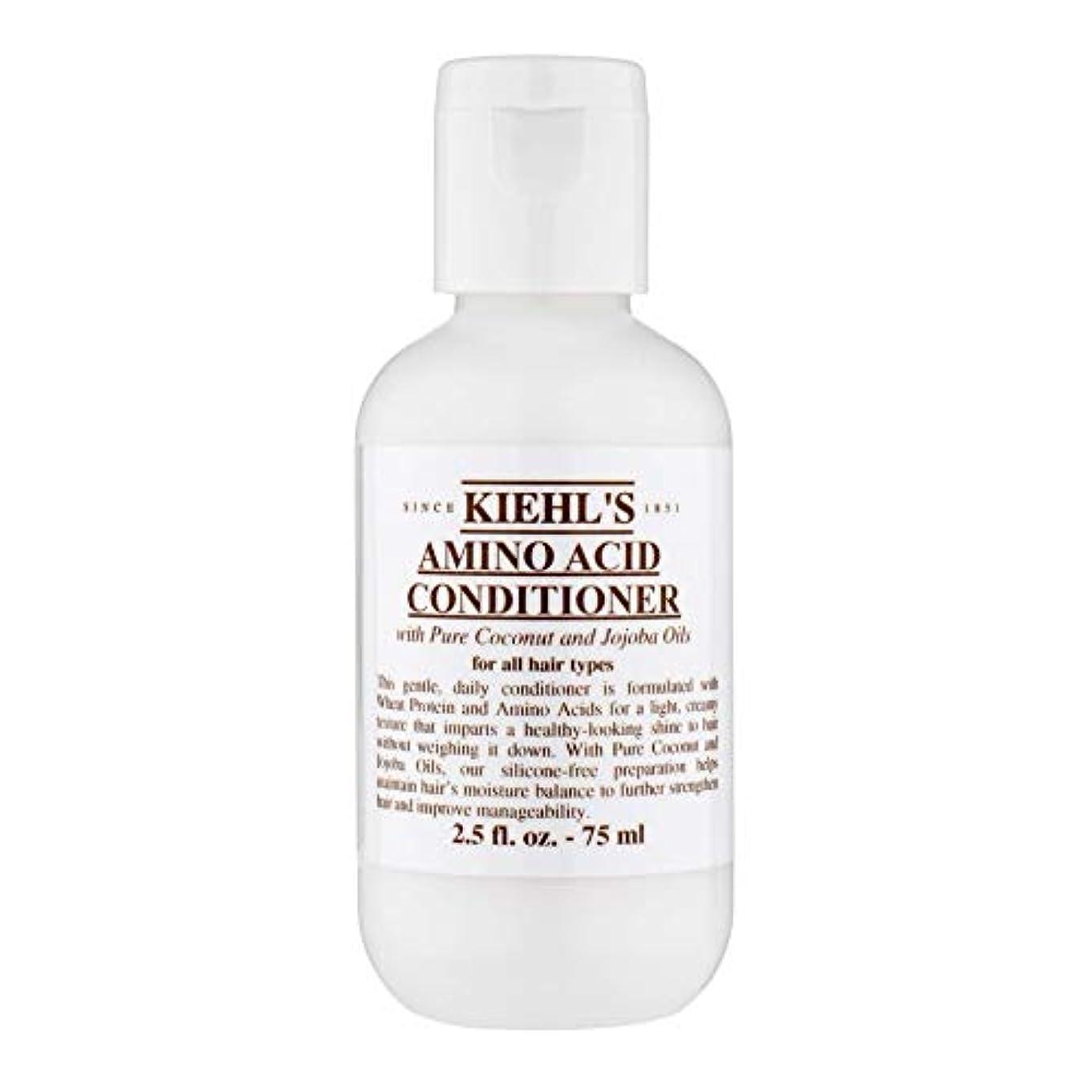 リアル抑制する気晴らし[Kiehl's ] キールズアミノ酸コンディショナー75ミリリットル - Kiehl's Amino Acid Conditioner 75ml [並行輸入品]
