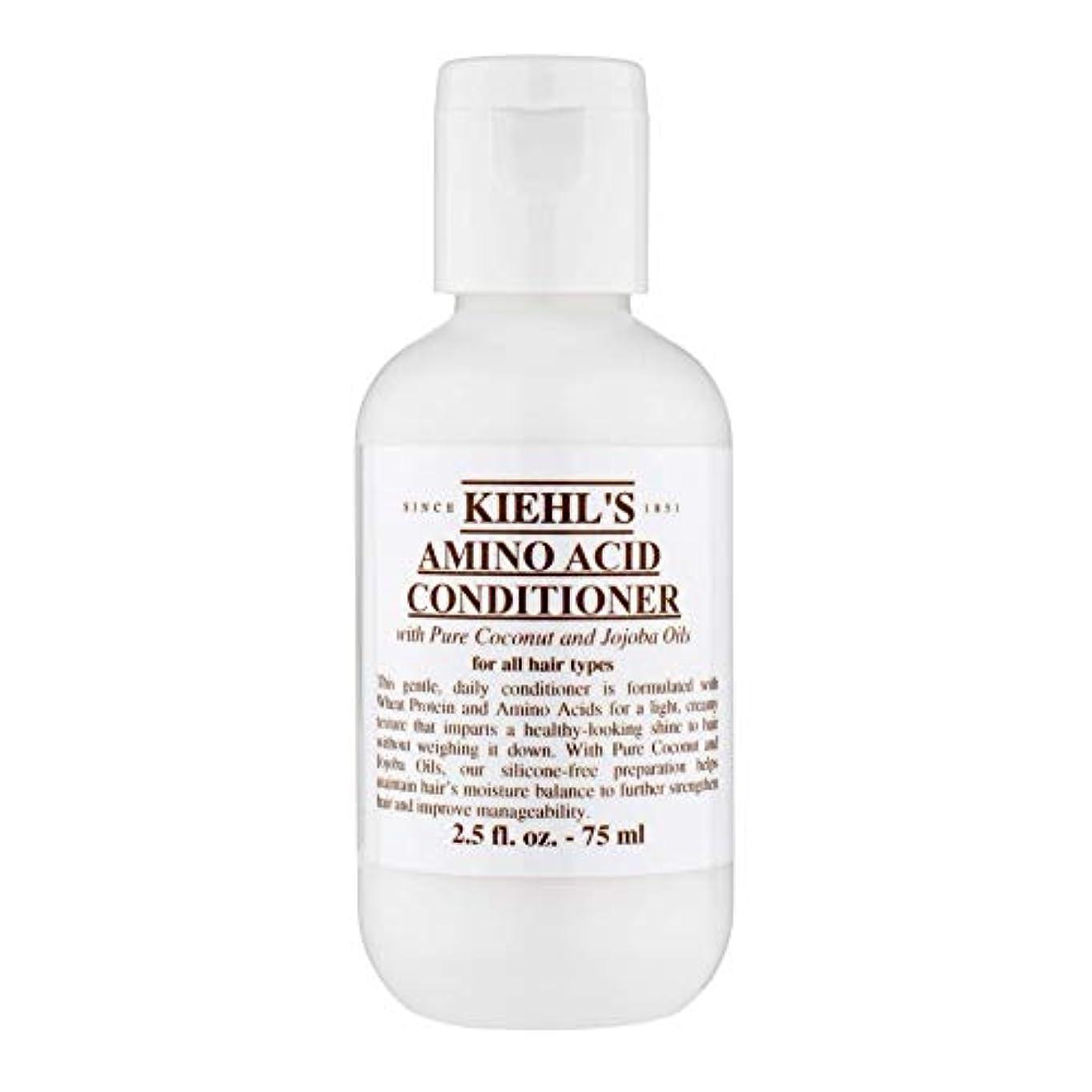 [Kiehl's ] キールズアミノ酸コンディショナー75ミリリットル - Kiehl's Amino Acid Conditioner 75ml [並行輸入品]