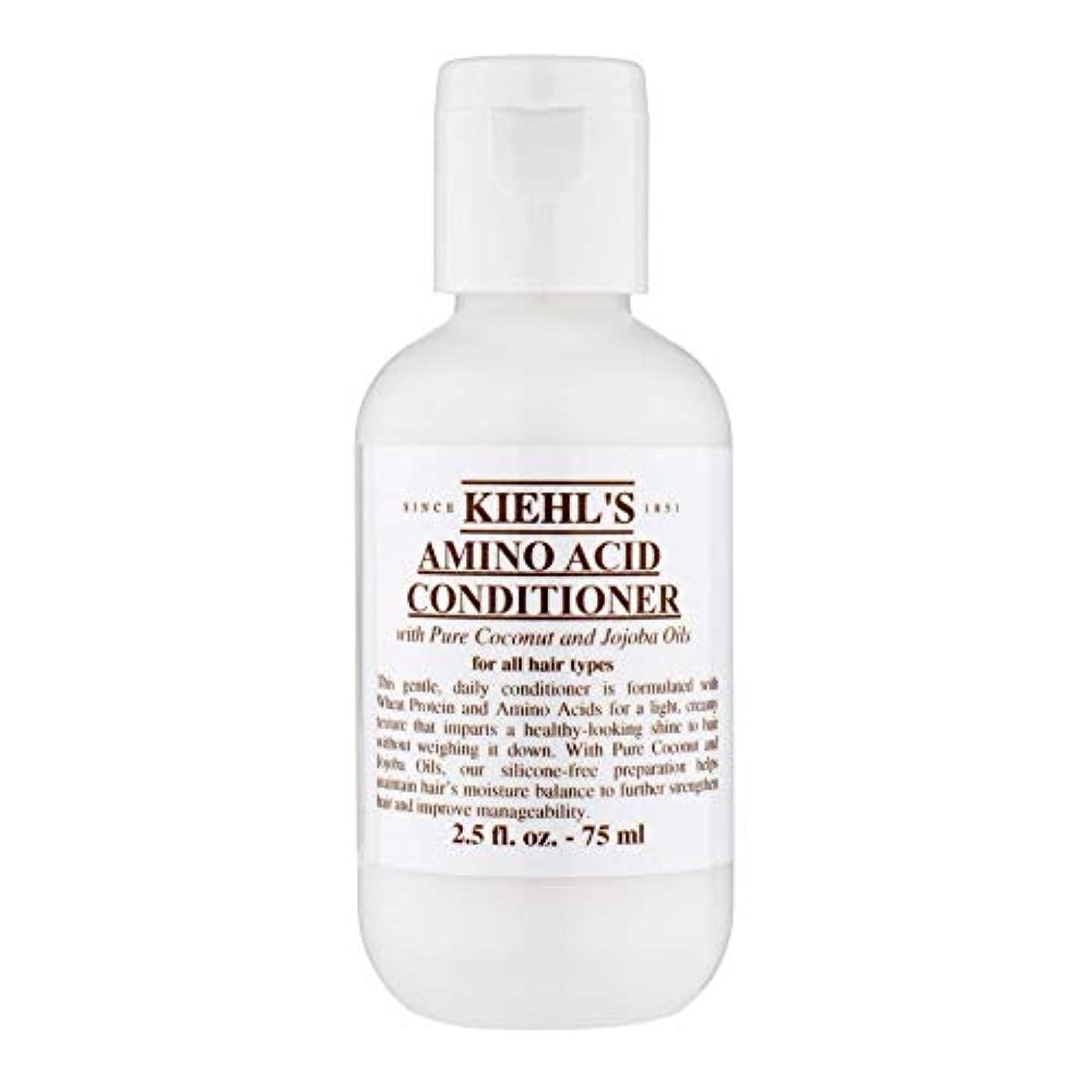 観察ハイブリッドカップ[Kiehl's ] キールズアミノ酸コンディショナー75ミリリットル - Kiehl's Amino Acid Conditioner 75ml [並行輸入品]