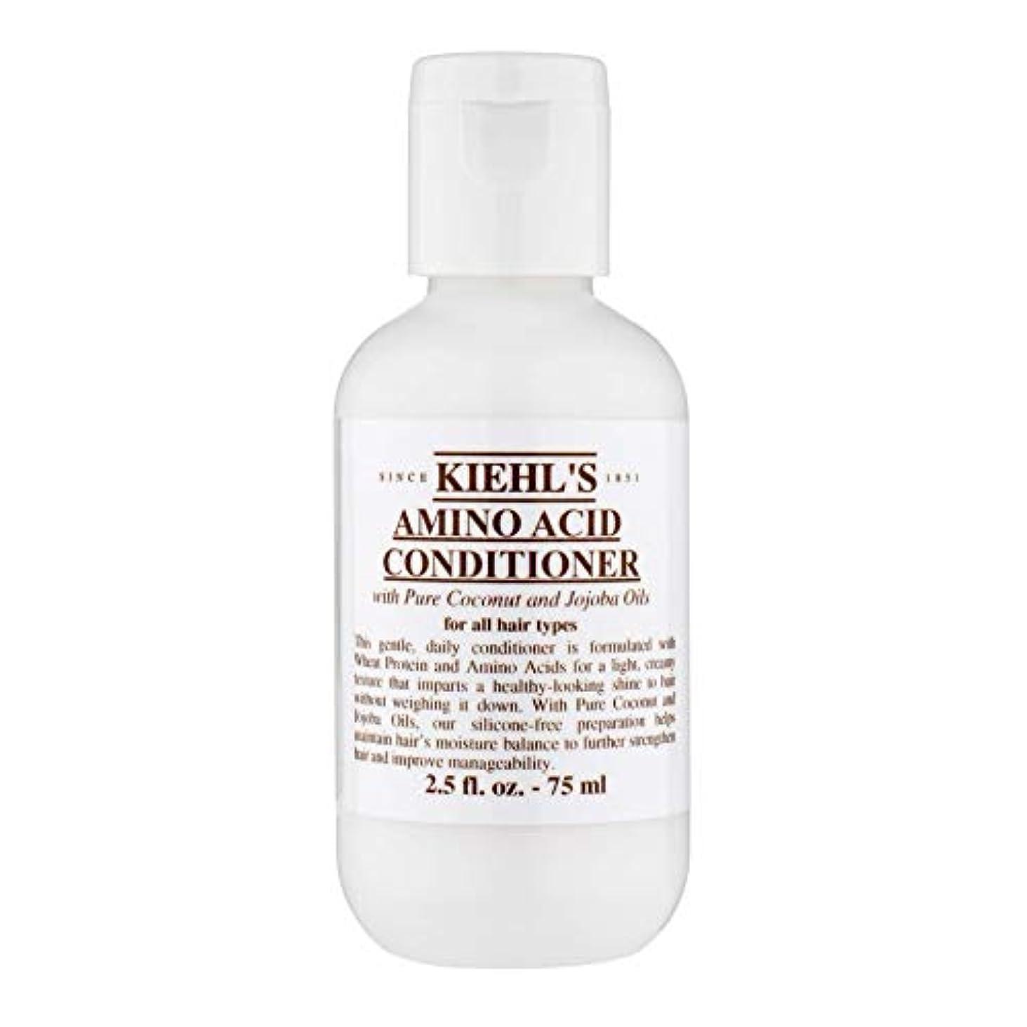 職人鎖別れる[Kiehl's ] キールズアミノ酸コンディショナー75ミリリットル - Kiehl's Amino Acid Conditioner 75ml [並行輸入品]