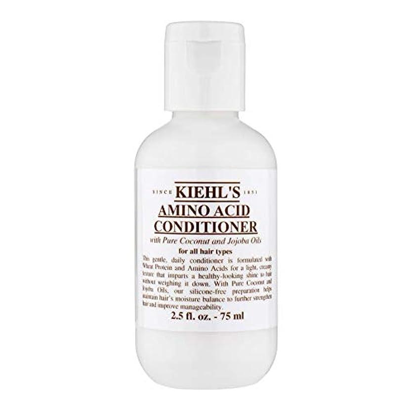 ソロ限りなくのみ[Kiehl's ] キールズアミノ酸コンディショナー75ミリリットル - Kiehl's Amino Acid Conditioner 75ml [並行輸入品]