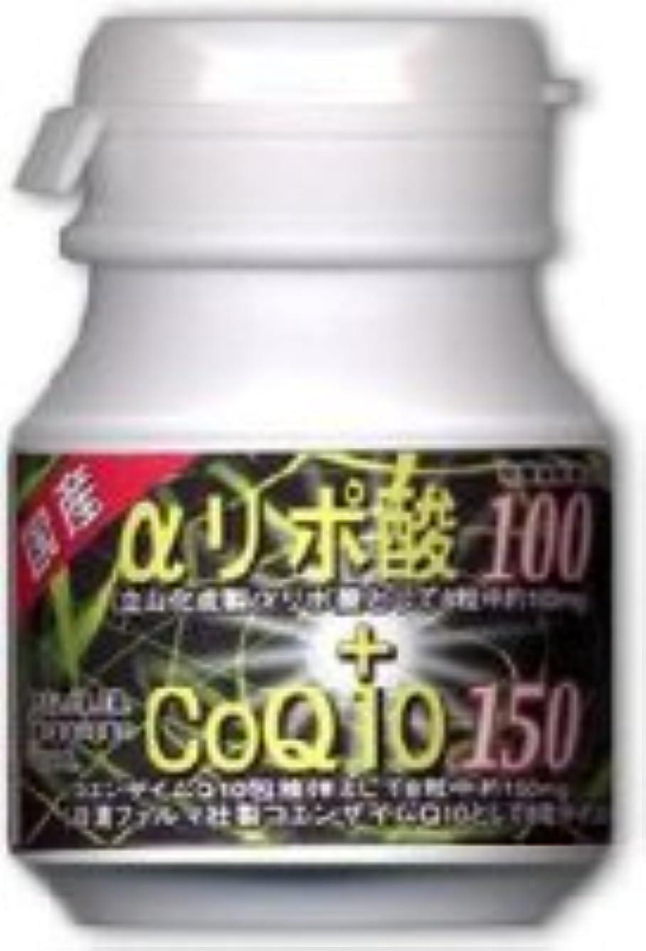 転倒気を散らす話をするダイエットサプリメント アルファリポ酸+COQ10