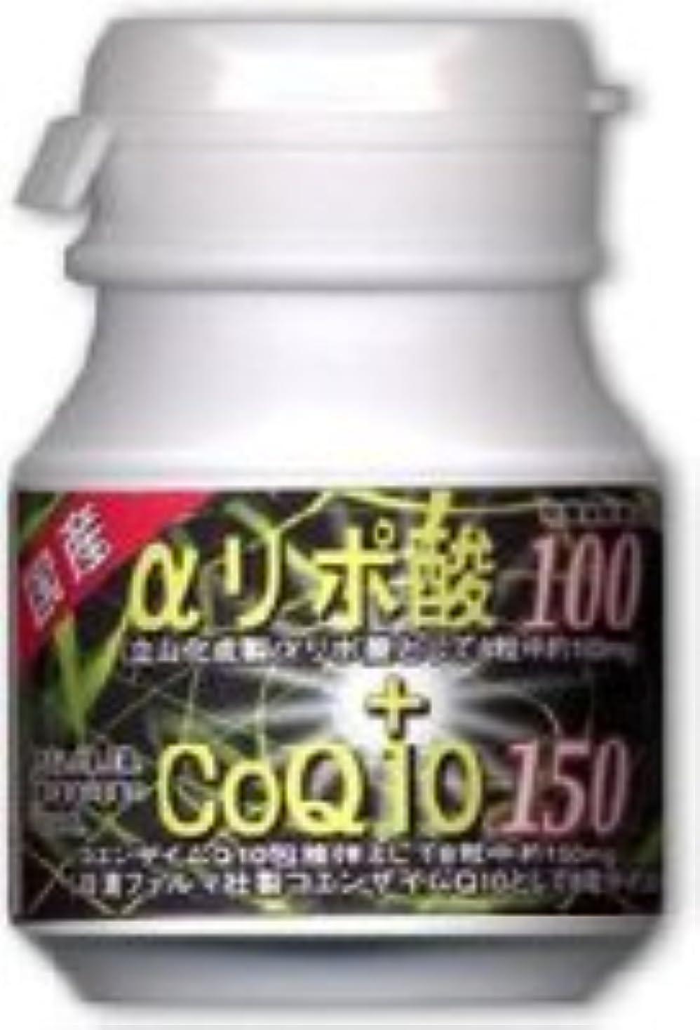 ダイエットサプリメント アルファリポ酸+COQ10