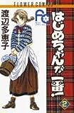 はじめちゃんが一番! (2) (別コミフラワーコミックス)