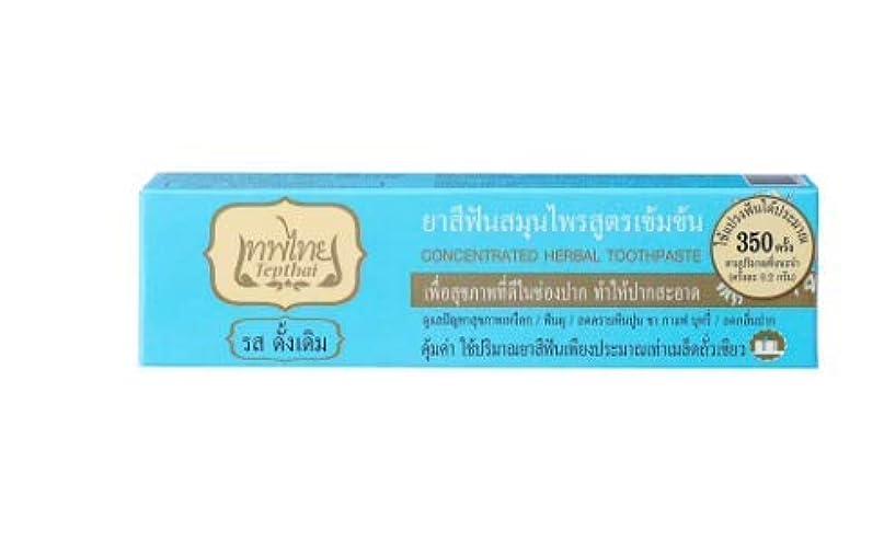 チューリップ山積みの劣るNatural herbal toothpaste has the ability to take care of gum health problems, tooth decay, original flavor 70...
