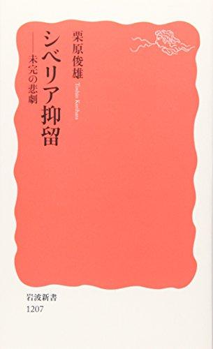 シベリア抑留―未完の悲劇 (岩波新書)