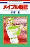 メイプル戦記 / 川原 泉 のシリーズ情報を見る