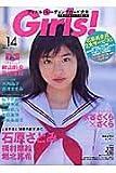 Girls! アイドルトレーディングカード大全 Vol.14