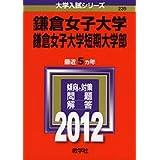 鎌倉女子大学・鎌倉女子大学短期大学部 (2012年版 大学入試シリーズ)
