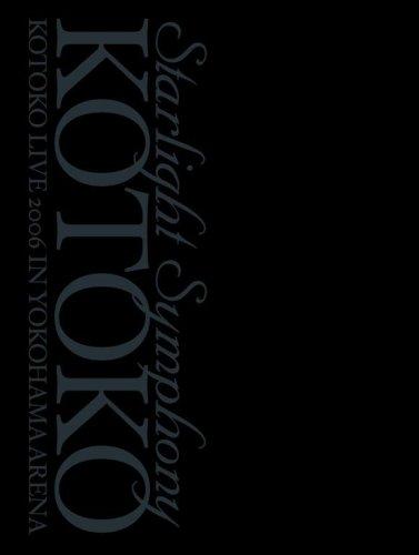 Starlight Symphony -KOTOKO LIVE 2006 In YOKOHAMA ARENA- [初回限定版] [DVD]の詳細を見る