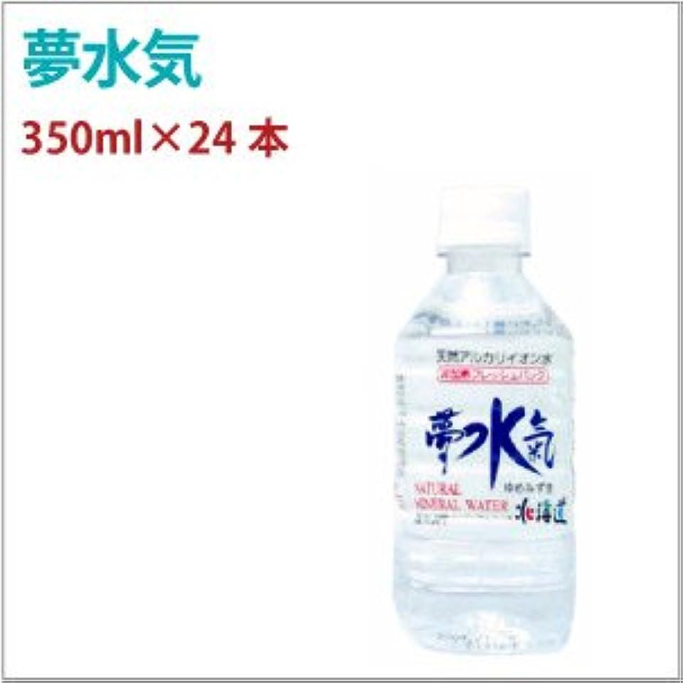 共感する液体家族【夢水気350ml×24本ケース】いつも必ず飲むものだからこそ、安心な水をどうぞ
